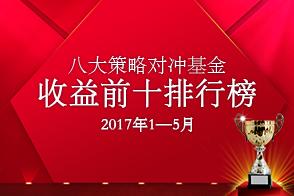 2017年1-5月中国对冲基金八大策略收益前十排行榜