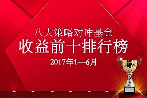 2017年1-6月中国对冲基金八大策略收益前十排行榜
