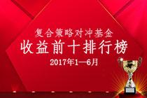 """上半年复合策略首尾收益相差一倍  """"天迪久盈5号""""夺冠"""