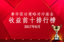 6月份事件驱动策略前十  牛晓涛执掌六产品入围