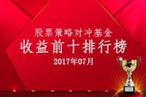 7月近六成股票私募盈利  浙江冬拓夺冠