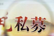 私募先锋榜(广东)股票私募平均收益首次突破5%