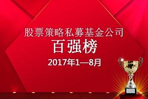 王者荣耀!2017年1-8月百强股票策略私募公司全名单!