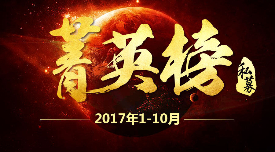 最新发布!2017年1-10月私募基金八大策略菁英榜!
