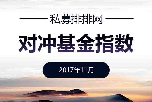 融智·中国对冲基金指数月度报告(11月)
