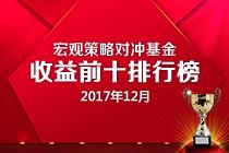 12月宏观策略近六成产品盈利,北京上海私募势均力敌