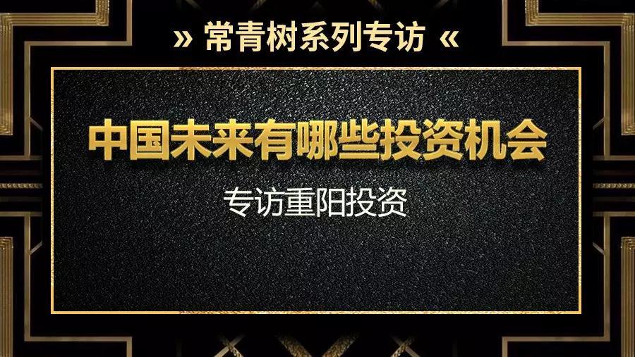 常青树私募重阳投资:百亿崛起!平庸和精彩交替的投资传奇!