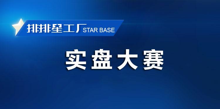 排排星工厂排行榜:私募各策略2月平均收益告负,上海私募拔得头筹