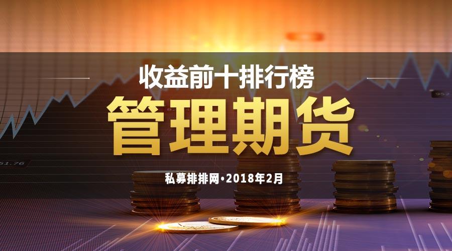 2月管理期货排行榜:单月最高收益44.81%,北京私募夺冠