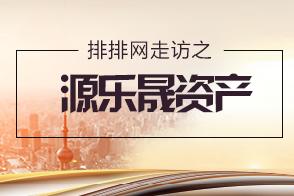 """源乐晟资产:穿越牛熊跑赢大盘的""""险资派"""""""