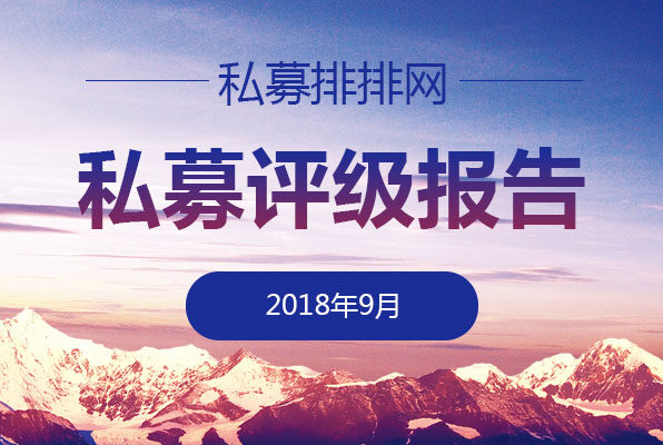9月融智评级•中国私募证券基金评级报告