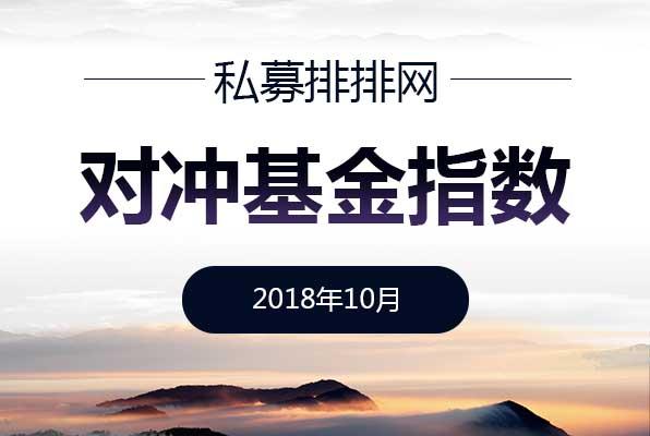 融智·中国对冲基金指数月度报告(2018年10月)