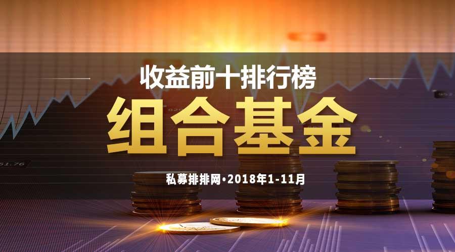 1-11月组合基金排行榜:鸿鹏资本位居榜首,广金美好两只产品入围