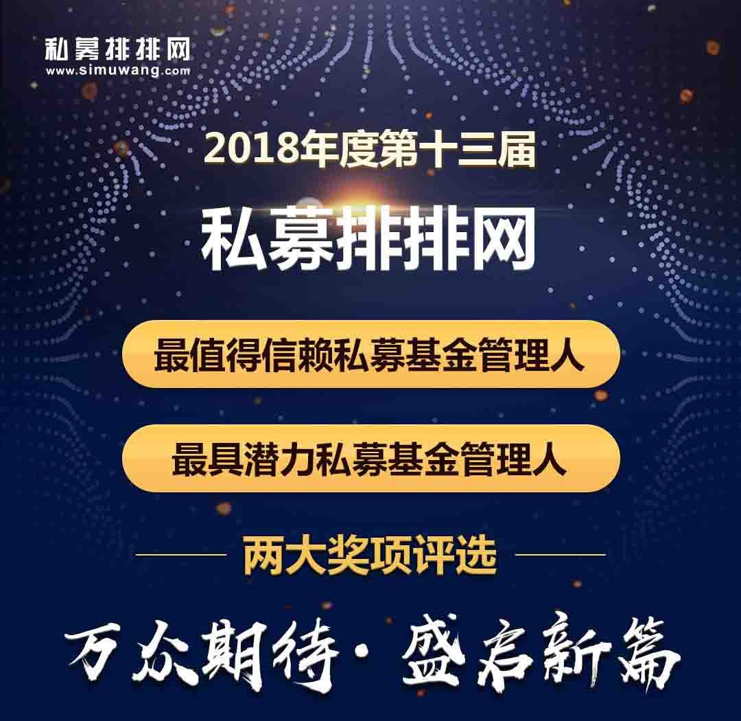 2018年第十三届私募排排网私募奖项评选启动,满足这些条件可参评