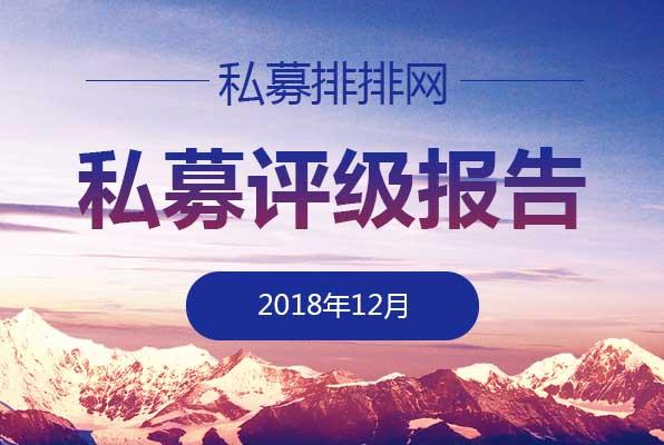 中国私募证券投资基金评级报告(2018-12)