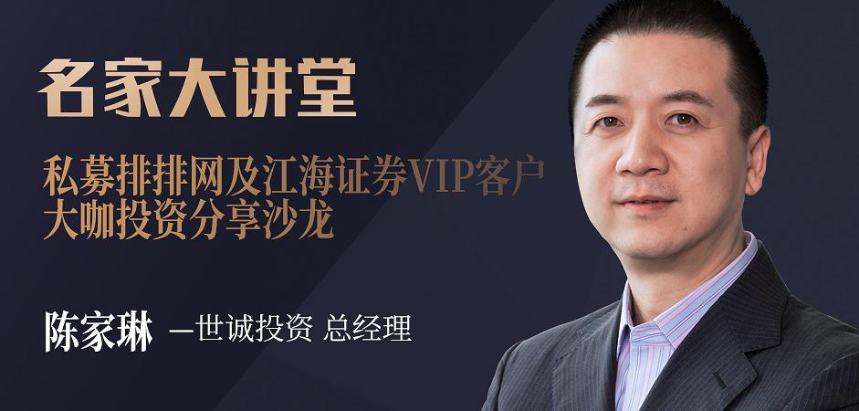 私募排排网及江海证券VIP客户大咖投资分享沙龙