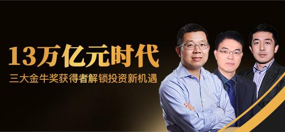 【6月专题】13万亿元时代,三大金牛奖获得者解锁投资新机遇