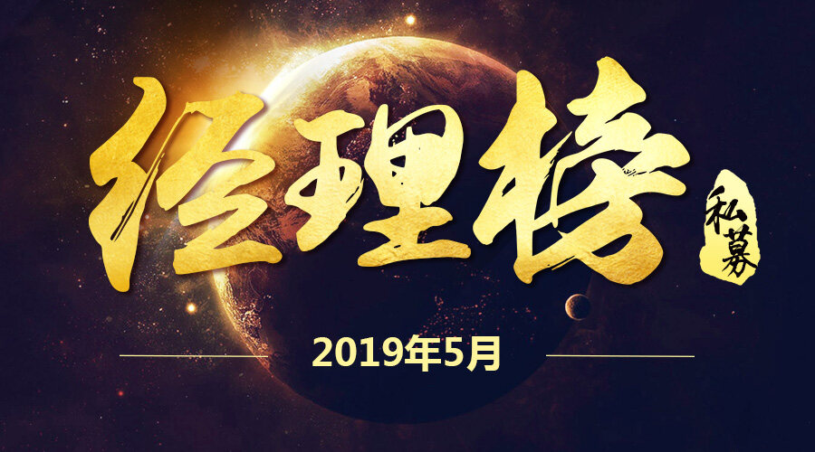 五年收益翻六倍!中国最佳私募基金经理排行榜新鲜出炉!