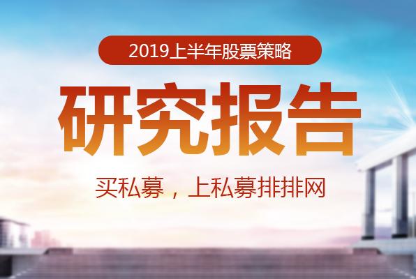 中国私募证券投资基金行业研究报告之股票策略2019年二季报
