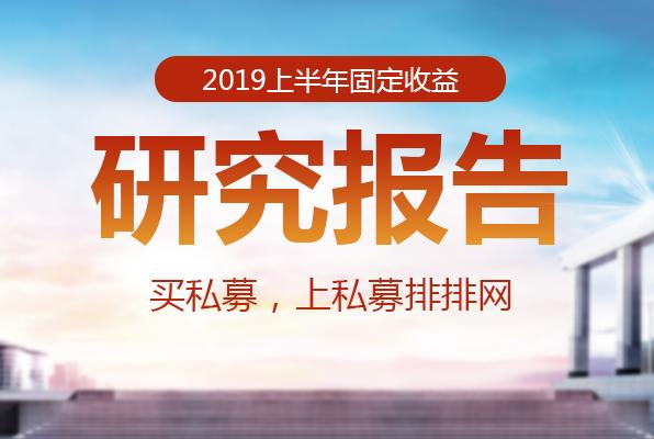 中国私募证券投资基金行业研究报告之固定收益策略2019年二季度报