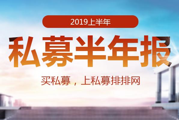 中国私募证券投资基金行业研究报告之2019年半年报