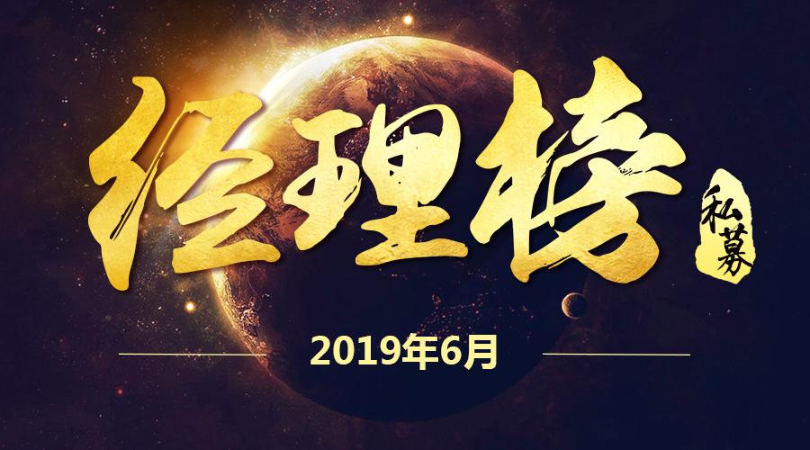 私募江湖谁与争锋?2019半年度中国最佳私募基金经理排行榜揭晓!