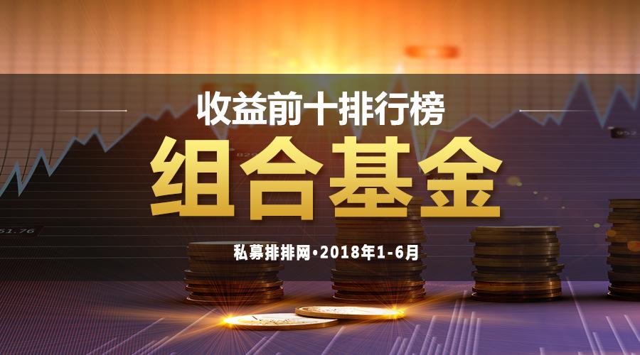 上半年组合基金平均收益11.94%,深圳云天志勇夺五连冠!
