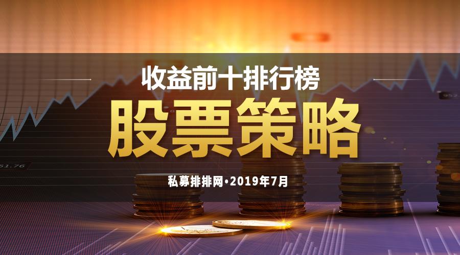 股票策略私募赚钱能力爆棚,冠军私募7月猛涨174.91%!