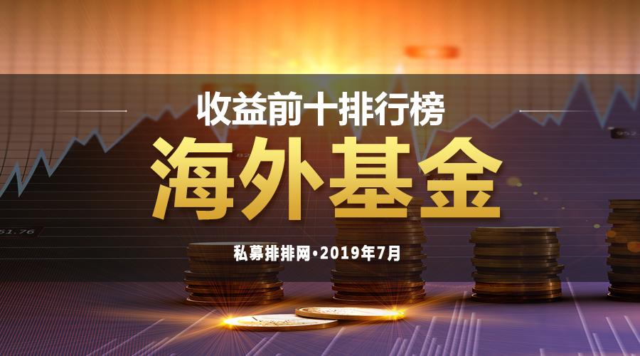 7月海外基金前十排名火热出炉,赛亚资本强势夺冠!
