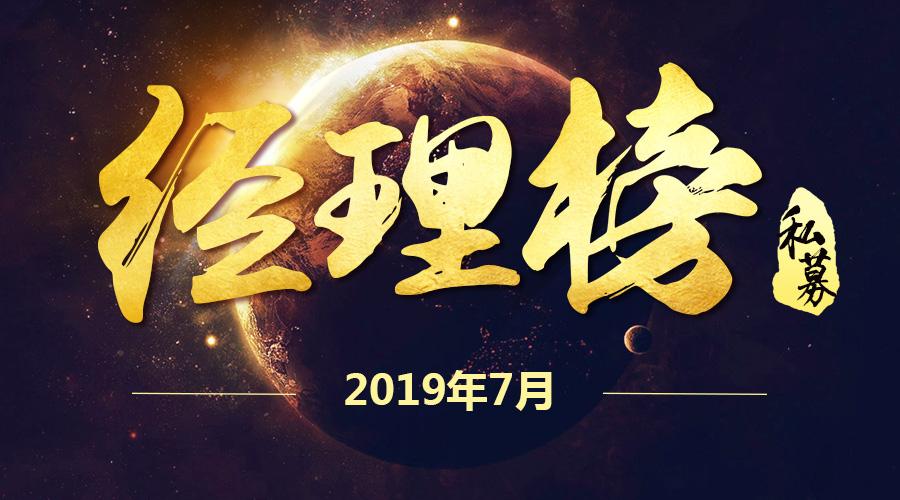 最新出炉!2019年中国最佳私募基金经理排行榜火热发布!