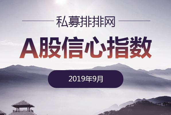 """三大指数实现开门红  私募高仓位期待""""金九"""""""