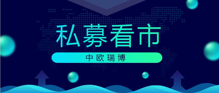 中欧瑞博吴伟志:为何说成长股投资已到舒适区?