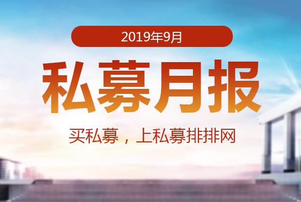 中国私募证券投资基金行业研究报告 2019年8月报