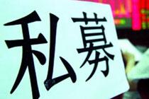 成泉资本蝉联冠军  私募称市场大概率向上
