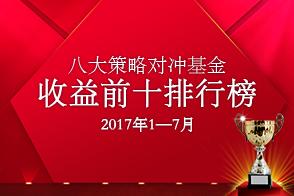 2017年1-7月中国对冲基金八大策略收益前十排行榜