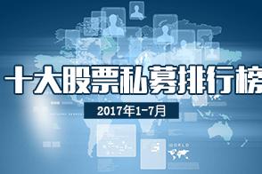 """2017年1-7月全国地区""""十强股票私募收益榜"""""""