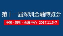 第十一届深圳金融博览会