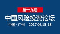 中国风险论坛