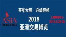 2018亚洲交易博览