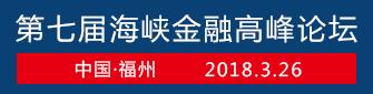 中金在线第七届海峡金融高峰论坛