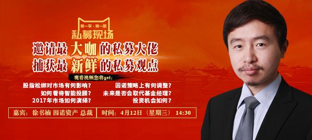 私募现场第一季第二期:采访徐书楠