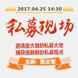 私募现场第一季第十一期:采访张文军