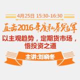 直击2016年度私募冠军:品今资管 刘晓冬
