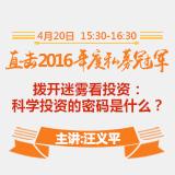 直击2016年度私募冠军:大岩资本 汪义平