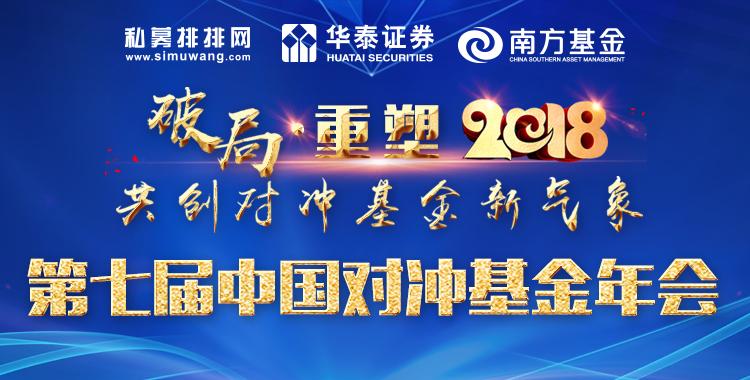 倒计时!金陵古城,与您相约第七届中国对冲基金年会!
