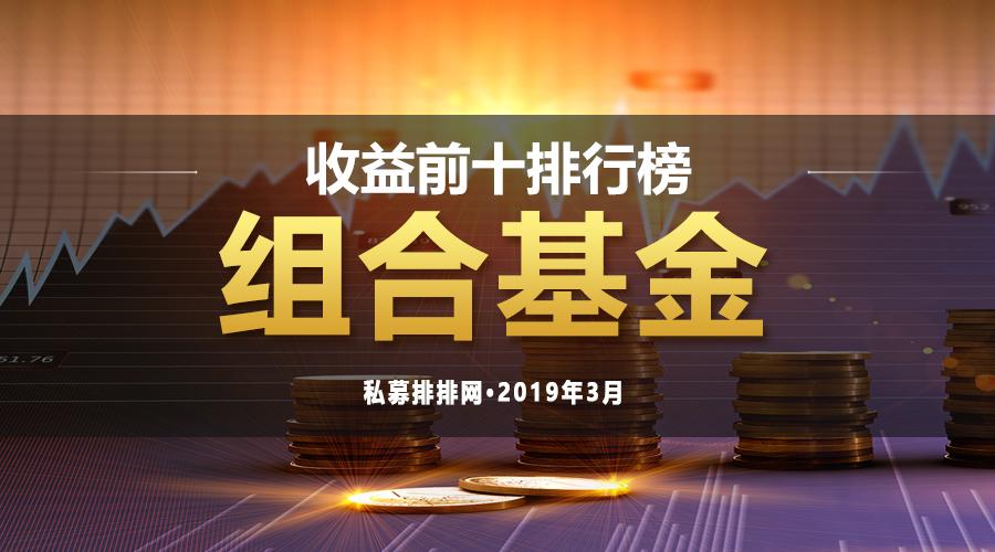 3月组合基金排行榜出炉,江浙私募占据六成