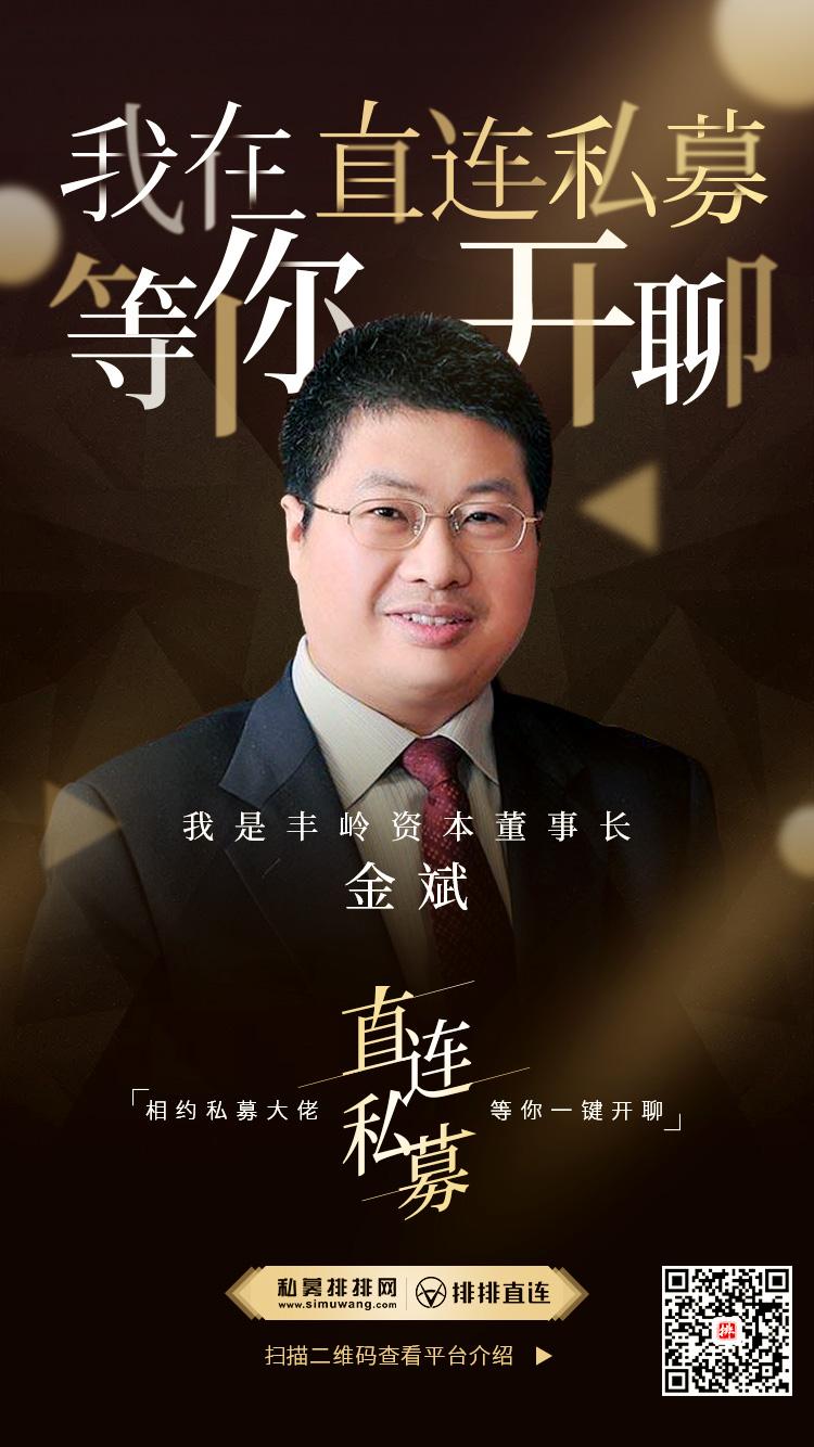 丰岭资本金斌.jpg