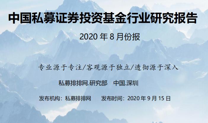 中国私募证券投资基金行业研究报告2020年8月份报pdf百度云下载