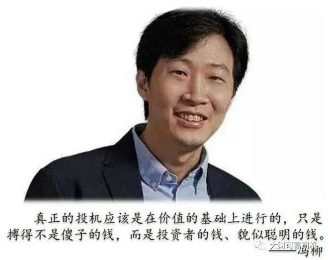 高毅冯柳投资理念