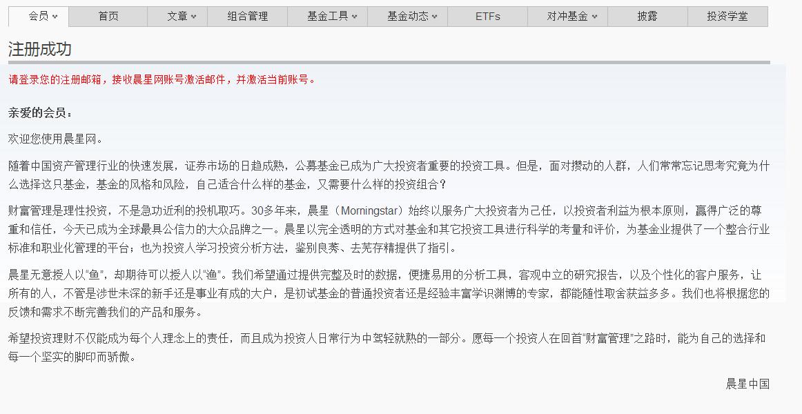 晨星基金网怎么注册?晨星基金网注册成功信息页面